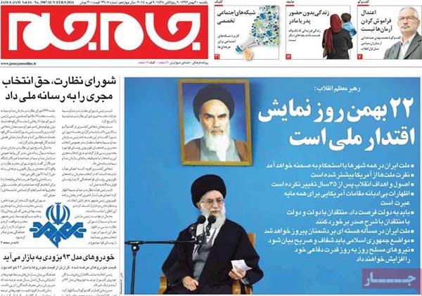 www.dustaan.com تیتر روزنامه های امروز صبح( 20 بهمن ماه)