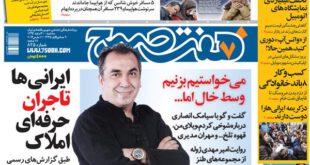 صفحه نخست روزنامه های امروز صبح را ببینید! «سه شنبه 20 اسفند»