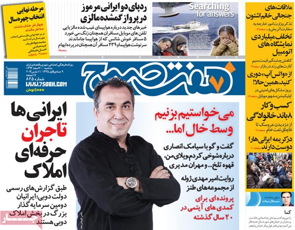www.dustaan.com صفحه نخست روزنامه های امروز صبح را ببینید! «سه شنبه 20 اسفند»