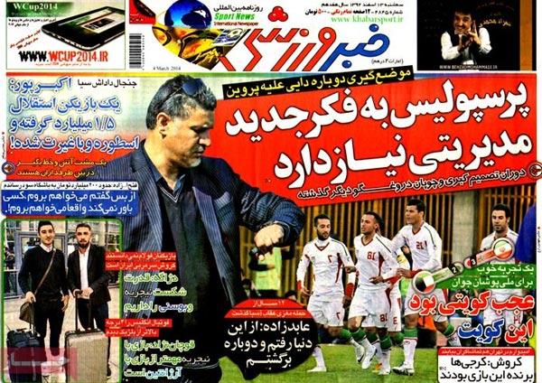 www.dustaan.com صفحه نخست روزنامه های ورزشی امروز را ببینید! «سه شنبه 13 اسفند»
