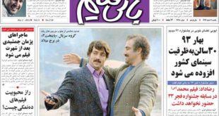 صفحه نخست روزنامه های امروز صبح «11 اسفند»