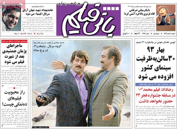 www.dustaan.com صفحه نخست روزنامه های امروز صبح «11 اسفند»