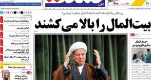 صقحه نخست روزنامه های امروز «شنبه 10 اسفند»