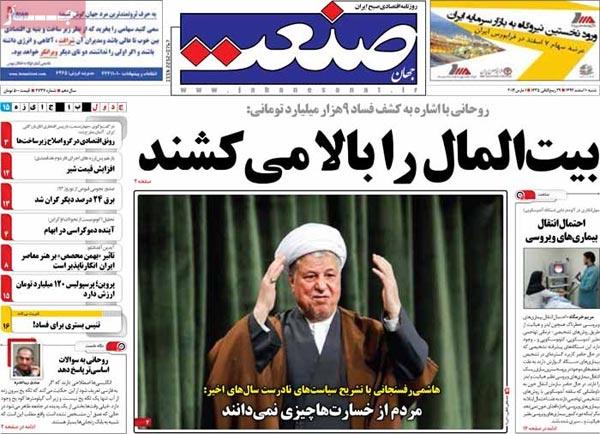 www.dustaan.com صقحه نخست روزنامه های امروز «شنبه 10 اسفند»