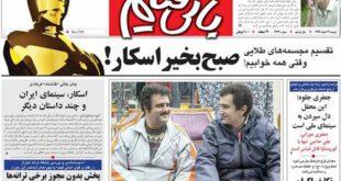 تیتر مهم روزنامه های صبح امروز «12 اسفند»