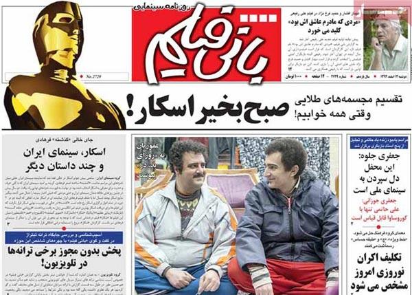 www.dustaan.com تیتر مهم روزنامه های صبح امروز «12 اسفند»