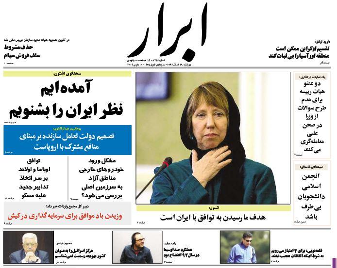 www.dustaan.com تیتر مهم روزنامه های امروز صبح «دوشنبه 19 اسفند»