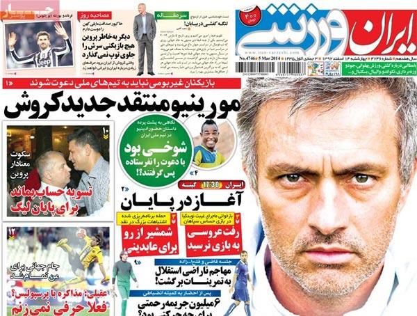 www.dustaan.com تیتر مهم روزنامه های ورزشی امروز «چهارشنبه 14 اسفند»
