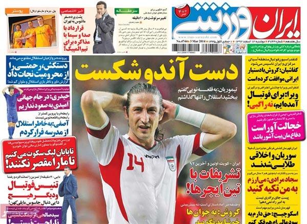 www.dustaan.com تیتر مهم روزنامه های ورزشی امروز «12 اسفند»
