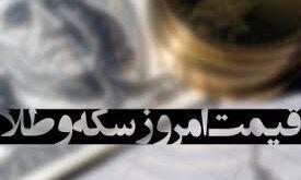 قیمت طلا , سکه و ارز در بازار «دوشنبه 19 اسفند»