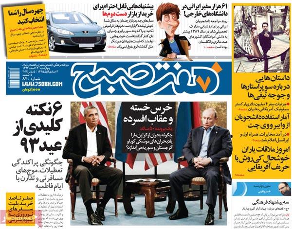 www.dustaan.com صفحه نخست روزنامه های امروز صبح «چهارشنبه 14 اسفند »
