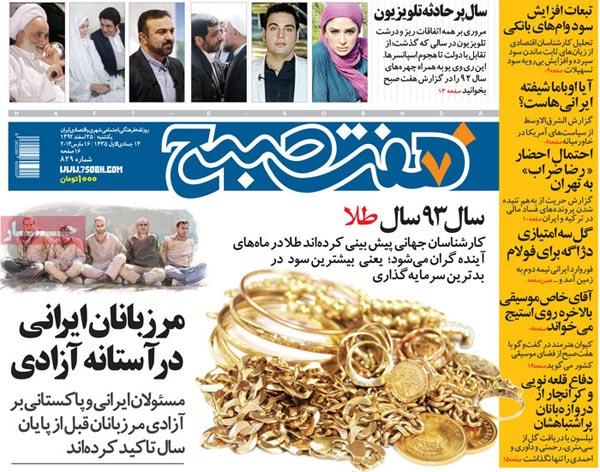 www.dustaan.com صفحه نخست روزنامه های امروز صبح «یکشنبه 92/12/25»