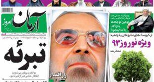 صفحه نخست روزنامه های امروز صبح «92/12/24»