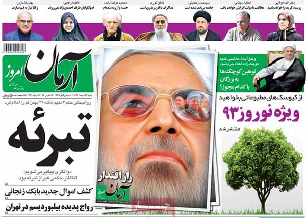 www.dustaan.com صفحه نخست روزنامه های امروز صبح «92/12/24»