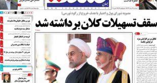 صفحه نخست روزنامه های امروز صبح را ببینید «پنج شنبه 22 اسفند»