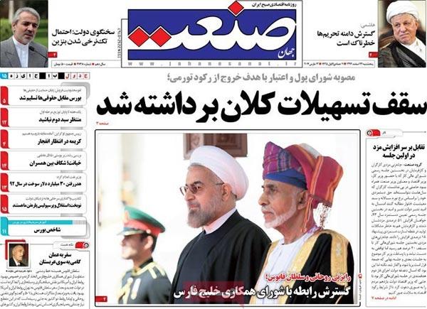 www.dustaan.com صفحه نخست روزنامه های امروز صبح را ببینید «پنج شنبه 22 اسفند»
