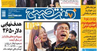 صفحه نخست روزنامه های امروز صبح را ببینید! «18-12-92»
