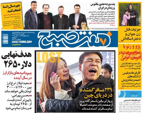 www.dustaan.com صفحه نخست روزنامه های امروز صبح را ببینید! «18 12 92»