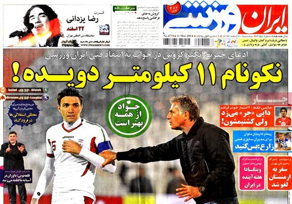 www.dustaan.com تیتر مهم روزنامه های ورزشی امروز را ببینید! «سه شنبه 20 اسفند»