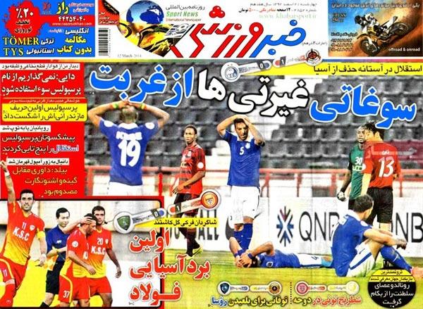 www.dustaan.com صفحه نخست روزنامه های ورزشی صبح «چهارشنبه 21 اسفند»