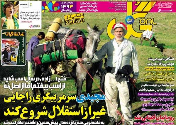 www.dustaan.com تیتر مهم روزنامه های ورزشی امروز را ببینید! «یکشنبه 18 اسفند»