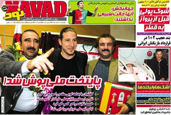 www.dustaan.com صفحه نخست روزنامه های ورزشی امروز را ببینید! «دوشنبه 19 اسفند»