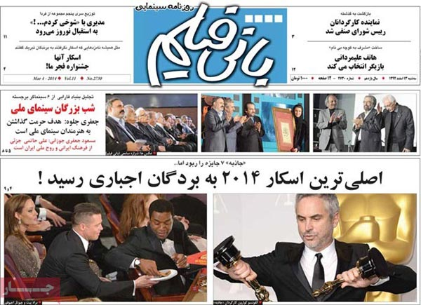 www.dustaan.com تیتر مهم روزنامه های صبح امروز را بخوانید! «سه شنبه 13 اسفند»