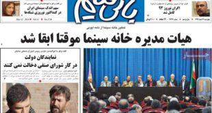 عناوین مهم روزنامه های امروزصبح «چهارشنبه 21 اسفند»