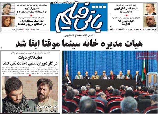 www.dustaan.com عناوین مهم روزنامه های امروزصبح «چهارشنبه 21 اسفند»