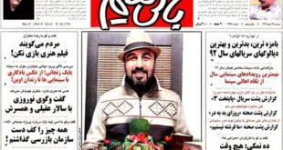 عناوین مهم روزنامه های امروز صبح «دوشنبه 92/12/26»
