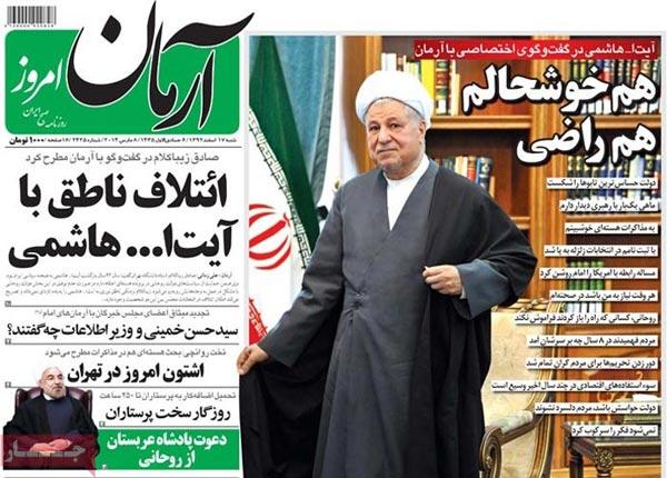 www.dustaan.com عناوین مهم روزنامه های امروز صبح را ببینید! «شنبه 17 اسغند»