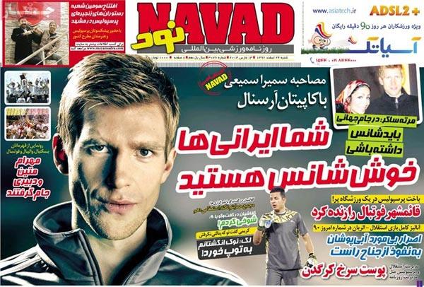www.dustaan.com عناوین مهم روزنامه های ورزشی امروز صبح «92/12/24»