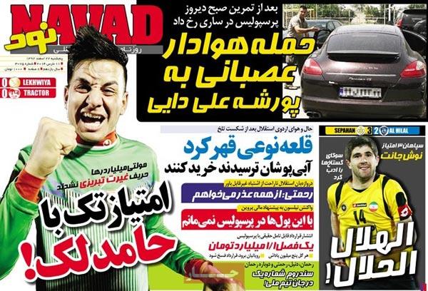 www.dustaan.com عناوین مهم روزنامه های ورزشی امروز صبح «پنجشنبه 22 اسفند»