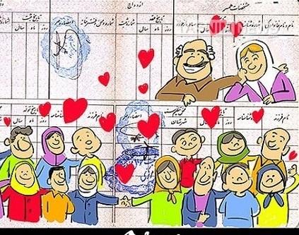 www.dustaan.com کاریکاتوری بسیار جالب از «تک فرزندی وچند فرزندی!»
