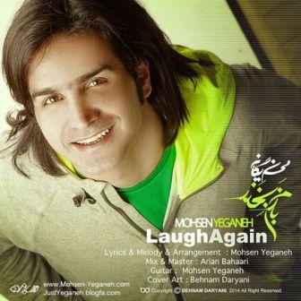 www.dustaan.com دانلود اهنگ جدید و زیبای محسن یگانه با نام «بازم بخند»