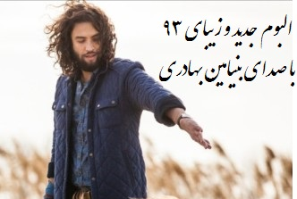 www.dustaan.com دانلود البوم جدید و زیبای بنیامین بهادری با نام «93»