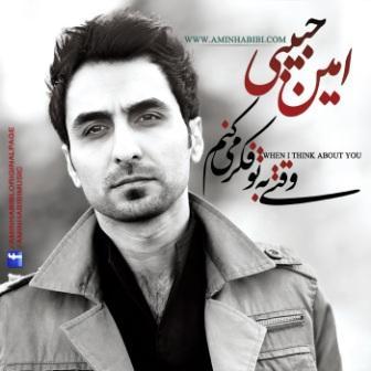 www.dustaan.com  دانلود آلبوم جدید و بسیار زیبای امین حبیبی با نام «وقتی به تو فکر میکنم»
