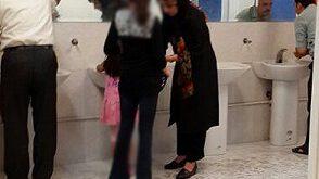 تصاویری از سرویس بهداشتی مختلط در مشهد!!