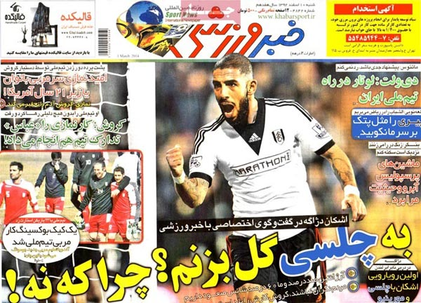 www.dustaan.com صفحه نخست روزنامه های ورزشی امروز «شنبه 10 اسفند»