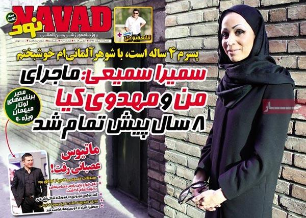 www.dustaan.com صفحه نخست روزنامه های ورزشی امروز «شنبه 17 اسفند»