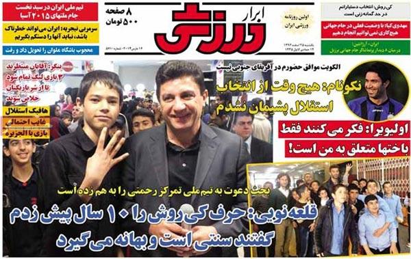 www.dustaan.com تیتر مهم روزنامه های ورزشی امروز صبح «یکشنبه 92/12/25»