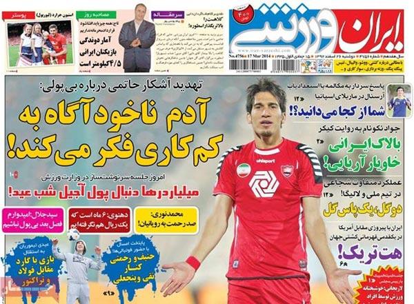 www.dustaan.com صفحه نخست روزنامه های ورزشی امروز «دوشنبه 92/12/22»