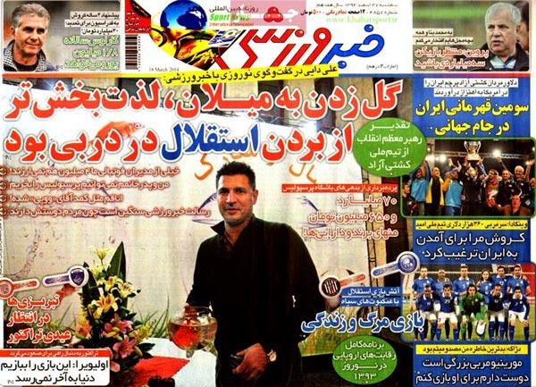 www.dustaan.com عناوین مهم روزنامه های ورزشی امروز «سه شنبه 92/12/27»