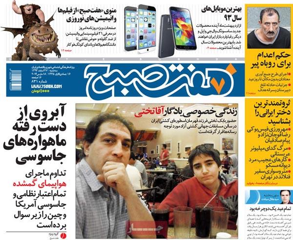 www.dustaan.com صفحه نخست روزنامه های امروز صبح «سه شنبه 92/12/27»