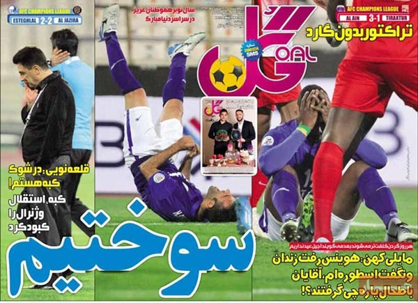 www.dustaan.com عناوین مهم روزنامه های ورزشی «چهارشنبه 92/12/28»