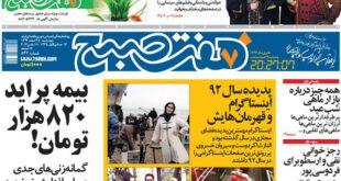 صفحه نخست روزنامه های امروز صبح «چهارشنبه 28 اسفند»