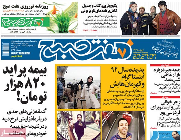 www.dustaan.com صفحه نخست روزنامه های امروز صبح «چهارشنبه 28 اسفند»
