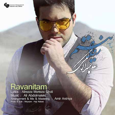 www.dustaan.com دانلود آهنگ جدید و زیبای علی عبدالمالکی با نام «روانیتم»