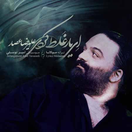 www.dustaan.com  دانلود آهنگ جدید علیرضا عصار با نام «ای یار غلط کردی»