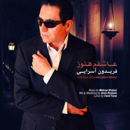 www.dustaan.com دانلود آهنگ جدید و زیبای فریدون آسرایی با نام «عاشقم هنوز»
